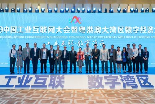 李彩紅會長、周王安理事長出席2019中國工業互聯網大會暨粵港澳大灣區數字經濟大會