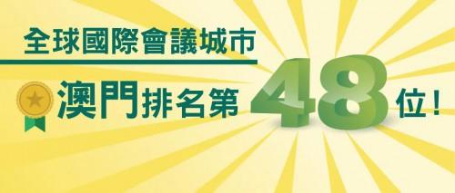 連升23位!!!│澳門打入全球國際會議城市50強
