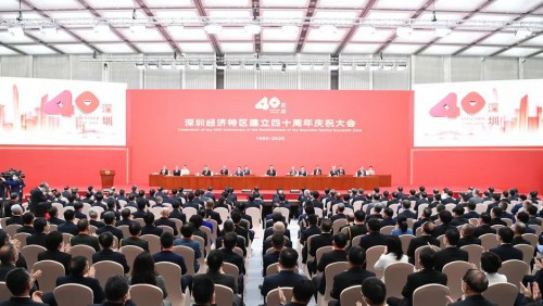 深圳經濟特區建立40週年慶祝大會召開,五個細節值得關注