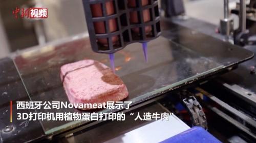 """西班牙世界移動通信大會展出3D打印""""人造牛肉"""""""