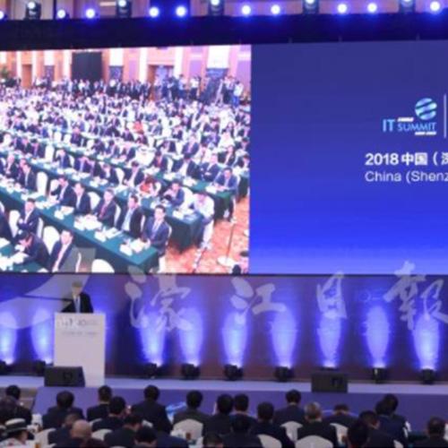 中國(深圳)IT領袖峰會開幕 聚焦數字中國