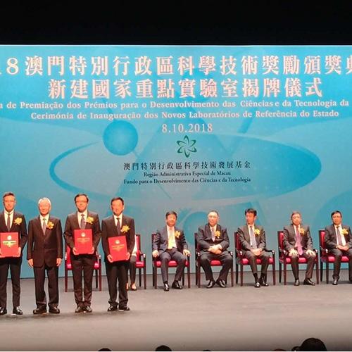 科協人員出席澳門科學技術獎勵頒獎典禮暨新建國家重點實驗室揭牌儀式