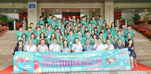 李彩紅會長等率領澳門青年拜訪廣州市政協