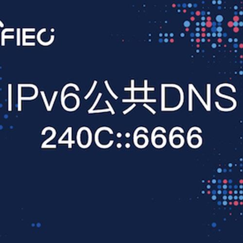 我國首個IPv6公共DNS正式發佈