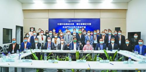 本會李彩紅會長參加中國科協澳科技界座談