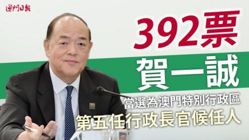 【392票】賀一誠高票當選第五任特首候任人