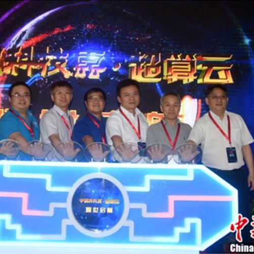 """中國科技雲新添利器""""超算雲""""正式發布運行"""