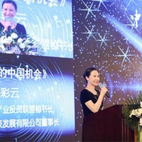 中國科創家產業投資聯盟在京宣告成立