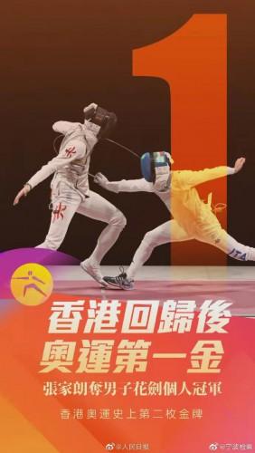張家朗為中國香港奪得首金,林鄭月娥:他的佳績全港市民引以為傲