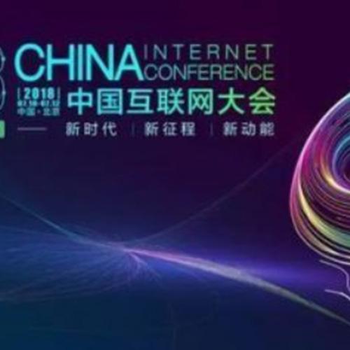 中國互聯網大會北京舉行 經濟新動能顯著增強