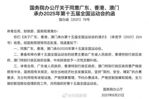 盛事!2025年全國運動會就在大灣區,粵港澳共同主辦