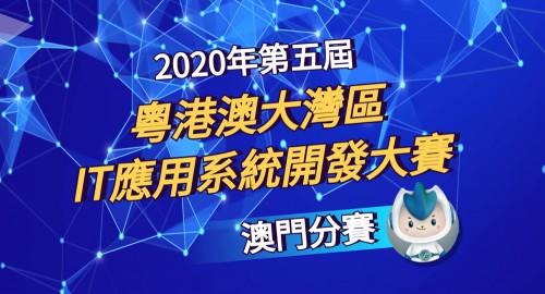 2020年「粵港澳大灣區IT應用系統開發大賽」澳門分賽開始接受報名
