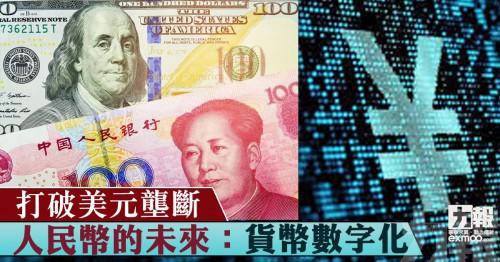 打破美元壟斷 人民幣的未來:貨幣數字化