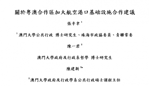 關於粤澳合作區加大航空港口基础設施合作建議