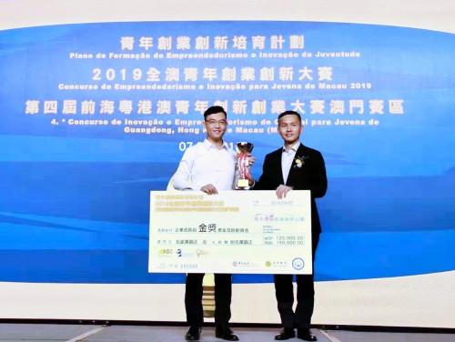 喜訊:本會理事丘進雄項目榮獲2019全澳青年創業創新大賽金獎