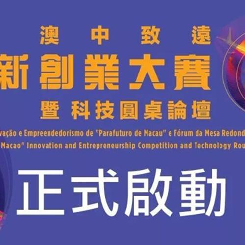 產學研金協同創新發展 澳中致遠助推青年創業(來源:澳門青年創業孵化中心)