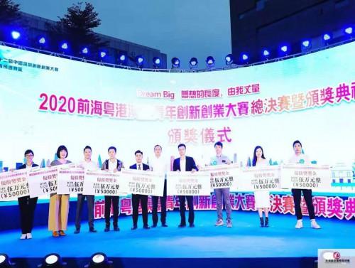 本會會員項目榮獲2020前海粵港澳臺青年創新創業大賽總決賽優勝獎
