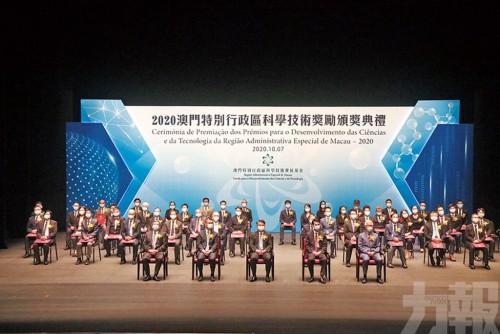 澳門科學技術獎勵頒獎昨舉行