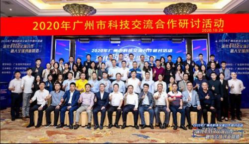 本會理事長周王安在首屆廣州市科技交流合作研討中分享經驗