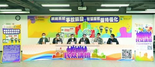 民眾講壇探討智慧政務