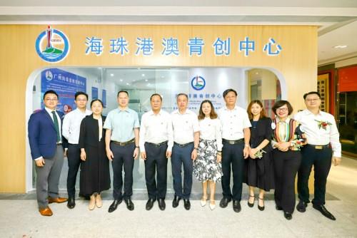 廣州海珠港澳青創中心正式掛牌運營