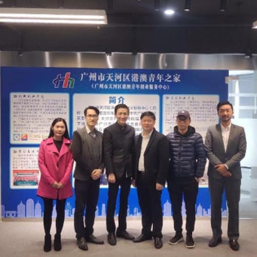 澳門國際科協代表訪問廣州市天河區港澳青年之家創業基地